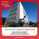 [학생 수기] 직장 경력 획득과 4년제 학위 취득을 동시에 가능케 해준 서울사이버대학교