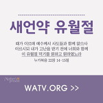 그리스도의 유언 최후의 만찬과 유월절(하나님의교회)