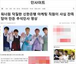 [워너원 Wanna One] 추석인사