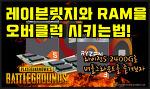 라이젠5 2400G와 RAM 오버클럭으로 배틀그라운드를 즐겨보자!