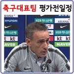 축구대표팀 평가전 하이라이트.경기일정과 출전선수.전략 알아보기
