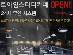 [오픈] 동춘동에 스터디카페 르하임 오픈!