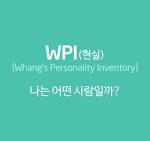 #18-12 [인문/심리학]<황상민의 성격상담소 4> 독특한게 어때서?