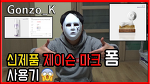[리뷰] 제이슨 마크 폼 (Jason Markk Foam) by Gonzo K tv