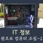 [컴퓨터] 컴알못 왕초보도 컴퓨터 조립한다!(2) 조립 컴퓨터 셀프 완성~!