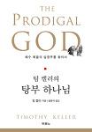 [독서편지] 13. 탕부 하나님