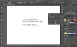 Adobe Illustrator CC 2017에서 텍스트 입력 시 자동으로 입력되는 샘플 텍스트 삭제 방법