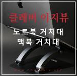 바이퍼럭스 클레버 이지뷰 높이조절가능한 맥북 노트북 거치대 스탠드 리뷰