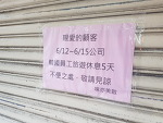 재미있는 대만 조식당 휴가 공지글