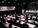 한글주간행사, 서울시 주최 차별어 학술토론회 가봤더니?