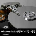 CHKDSK (체크디스크) 디스크 검사 실행 방법