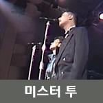 미스터 투 (Mr.2) 겨울음악의 대명사! 하얀 겨울 + 눈이 내려