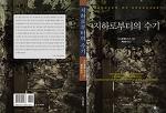 도스토예프스키 문학 세계의 출발점: 지하로부터의 수기