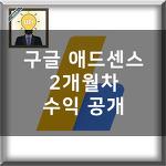 구글 애드센스로 돈벌기 - 2개월차 수익 공개