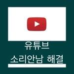 유튜브 소리안남 해결방법 간단하게 정리