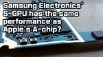 Samsung Electronics' S-GPU has the same performance as Apple's A-chip?
