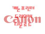 캐논 프린터 드라이버 다운로드 방법 오류 초간단