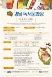 제1회 경남독서문화상 공모