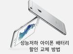 아이폰 배터리 성능저하 할인교체방법 및 장소