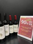 [자투리경제] 데일리와인,  재고 소진시까지 '와인덤핑 90%할인행사'