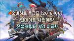 오버히트등급표(2018년6월) 업데이트 사전예약 보상 전설캐릭터 3명 지급!