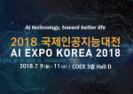 인공지능박람회 (삼성동 코엑스)