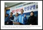 허성무 창원시장 후보의 선거법위반 검토