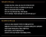 김어준과 이재명은 어떻게 성공할 수 있었을까?