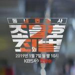 동네변호사 조들호 2 죄와 벌 ost 노래모음 (계속 업데이트)