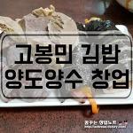 [고양/분식] 고봉민김밥 양도양수 [창업비용 1억2천만/월순익 700만]
