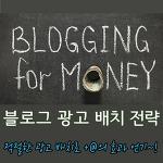 블로그 수익 극대화를 위한 효율적 광고배치, 티스토리 수익 공개 (애드센스, 애드핏, 데이블)