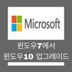 윈도우7 윈도우10 업그레이드 정품인증 알아보기