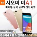 최고의 가성비폰 샤오미 휴대폰 MI A1 가성비 및 성능 리뷰