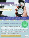Summer Activities & Internships 정보 세미나