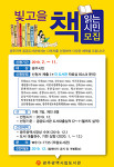 광주 시립도서관, '빛고을 책 읽는 시민' 참여자 모집