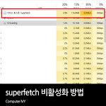 [Windows 10] Superfetch 비활성화 방법 (sysmain 비활성화)
