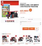 닌텐도 스위치 풀패키지 예약판매 _ 티몬