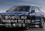 [2019 자동차세 연납신청] 2019년 자동차세 연납 납부기간, 절세 배기량 기준