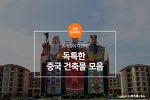 스케일이 다르다! 독특한 중국 건축물 모음