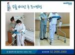 고관절수술 4시간 후 걷기! 조기재활하는병원