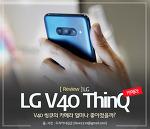 LG V40 ThinQ(씽큐)의 카메라 성능 믿을만할까?