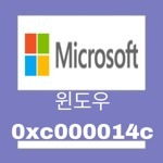Error 0xc000014c 해결 방법 알아보기