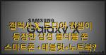 삼성 갤럭시 X 컨셉 디자인 영상 유출! 스마트폰+태블릿+노트북?? (뇌피셜 포함)