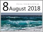 2018년 8월 주식시장 주요 일정과 광복절 휴장일