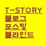 [티스토리블로그]티스토리에 올린 글 삭제 당하다
