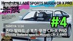 [제작기] TAMIYA 1/24 혼다 발라드 스포츠 Mugen CR-X Pro #4