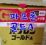 파브론골드A 일본종합감기약 이래서 좋은것 같다
