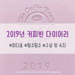 2019년 커피빈 다이어리 리뷰 : M핑크