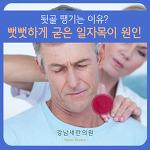 뒷목 통증 두통 경추변형이 원인일수도