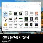 윈도우10 가젯 사용방법 (8GadgetPack)